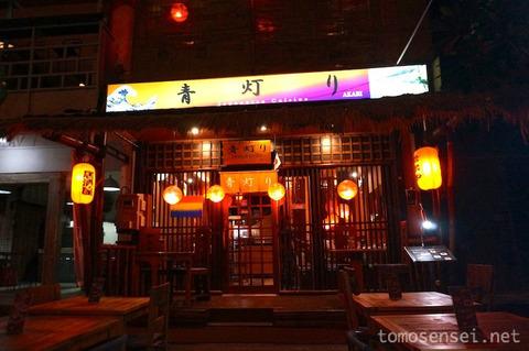 【バリ島】サヌールの日本食レストラン「青灯り/あかり/Akari Japanese Cuisine」