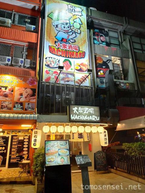 料理もお酒も全品80バーツ!プラカノンの居酒屋さん「大衆酒場 はちまる/Hachimaru」へ行ってきた!