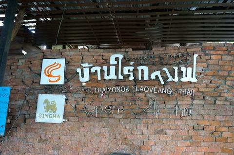 エカマイ駅前の24時間営業レストラン「バーン・ライ・カフェ/Baan Rai Cafe」へ行ってきた!
