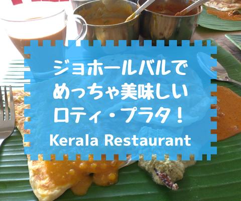 【日帰りマレーシア】JBでめっちゃ美味しいロティ・プラタ☆「Kerala Restaurant」