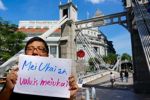 【VALU優待実行】「Mei Ukai そろばん塾×フィリピン」さん