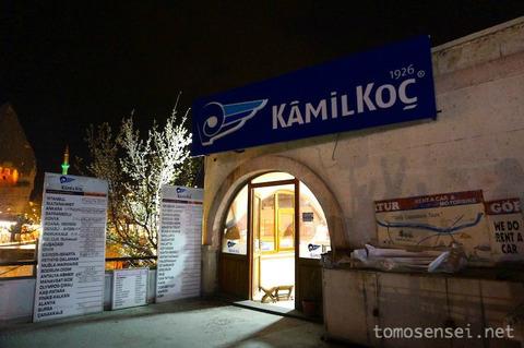 【トルコ旅行 Day4-4】Kamil Koc社の快適夜行バスでギョレメからデニズリへ
