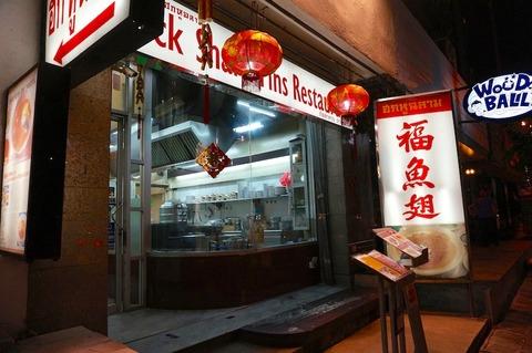 スリウォンで美味しいフカヒレ! ホック・フカヒレ・レストラン/Hock Shark-Fin Restaurant
