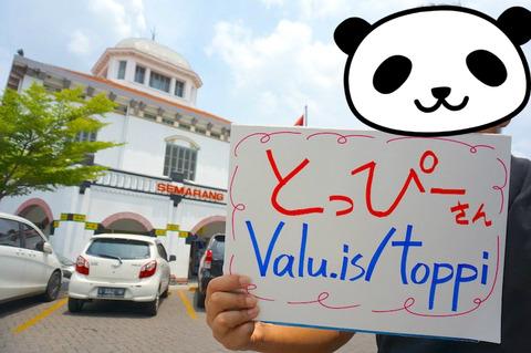 【VALU優待実行】「とっぴー@バンコク飲食ビジネスの情報配信」さん