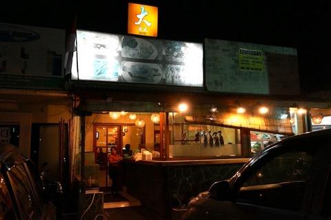 <バリ島旅行その18>美味しいお粥の中華屋さん「ラオタ・サンセットロード店」へ行ってきた!