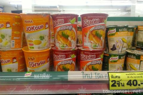 【タイ土産にできるかな】トムヤンクン味のお粥を実食!