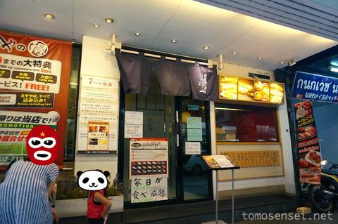 トンロー駅前で週末の海鮮ランチ☆「寿司居酒屋 えぞや/EZOYA」へ行ってきた!