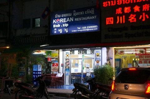 <ビエンチャン旅行2016春その8>韓国料理屋さん〜♪「バブ・ジップ/Bab.zip Korean Restaurant/밥집 한국식당」