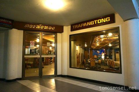 <スコータイ旅行その3>パイリンホテル内のレストラン〜♪「トラパントン/Trapangtong Restaurant」