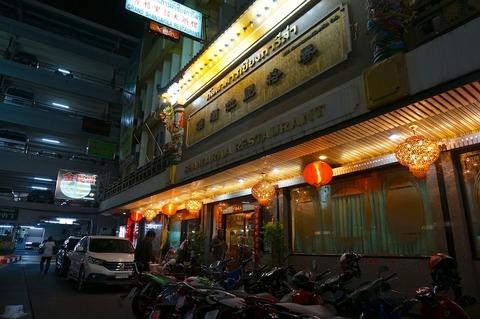 タニヤで北京ダックと中華「グランド・シャングリラ・レストラン/Grand Shangarila Restaurant/香格里拉大酒楼」へ行ってきた!