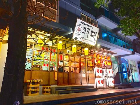 パリパリの鶏皮揚げと手羽先で乾杯☆プロンポンの居酒屋「羽枡/Hanemasu」へ行ってきた!