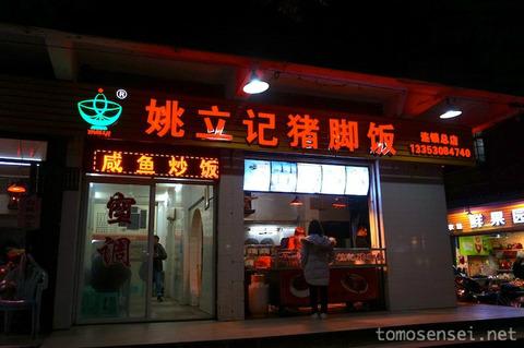 【中国・汕頭】10_大盛り豚足煮込みご飯定食で満腹ディナー「姚立記猪脚飯」