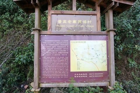 <中国・雲南省旅行その12>普高老寨民俗村をお散歩してみた〜