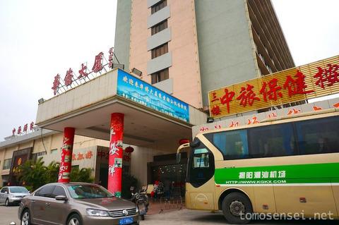 【中国・汕頭】02_エアポートバスが発着する市内の大型ホテル「Shantou Overseas Chinese Hotel/汕頭華僑大廈」