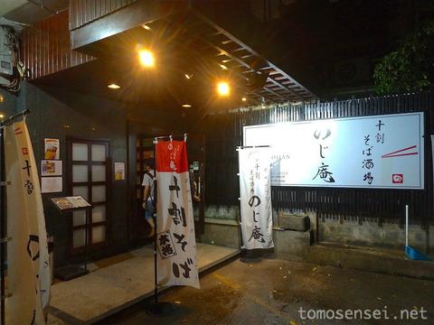 タニヤで飲んだ後は〆に美味しいおそばを☆「十割そば酒場 のじ庵/SOBA NOJIAN」へ行ってきた!