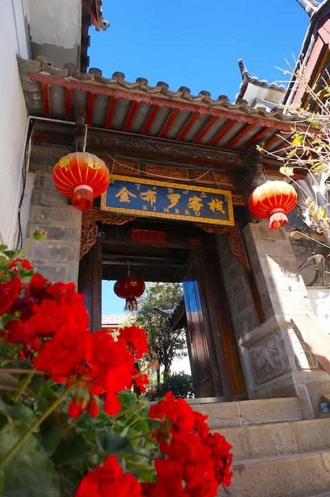 <中国・雲南省旅行その17>麗江・金布罗客栈/Lijiang Kimbro Inn