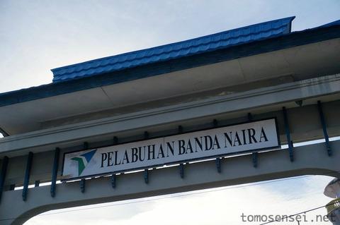 【インドネシア】25_高速フェリーに乗ってバンダネイラからアンボンまで6時間のぶらり船旅
