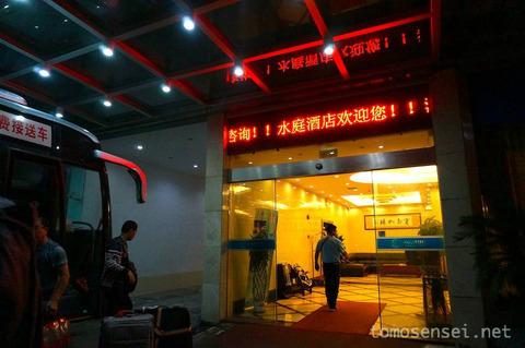 上海浦東空港そばのトランジットホテル♪「Water Atrium Resort/水庭酒店」