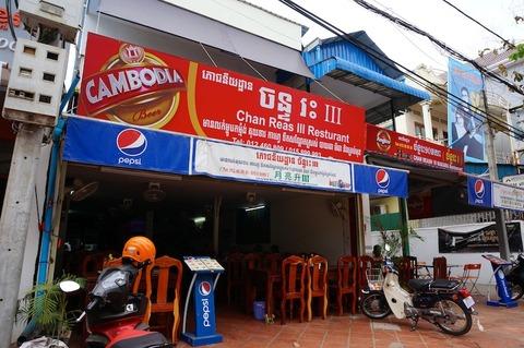 <アンコールワット旅行2016冬その18>カンボジア料理のロックラックを食べる♪「Chan Reas Ⅲ Restaurant」