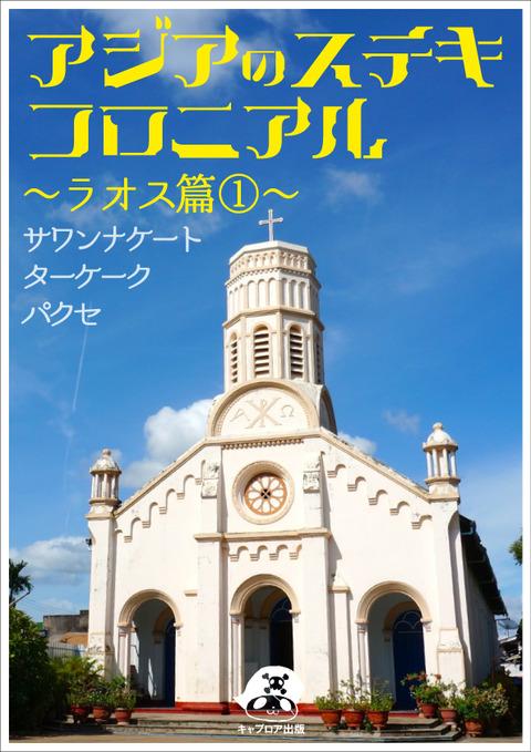 【Kindle出版】人生初!生まれて初めて本を出版しました!「アジアのステキコロニアル☆ラオス編①」