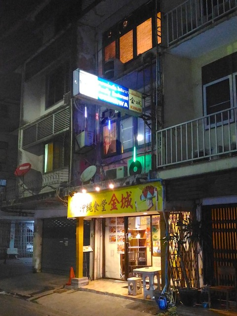 プラカノンの沖縄料理屋さん「金城(飲み放題宴会プラン)」へ行ってきた!
