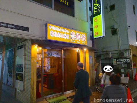 【川崎】羊肉の串焼きがうますぎる!「韓族郷土料理 恋郷館/れんごうかん」
