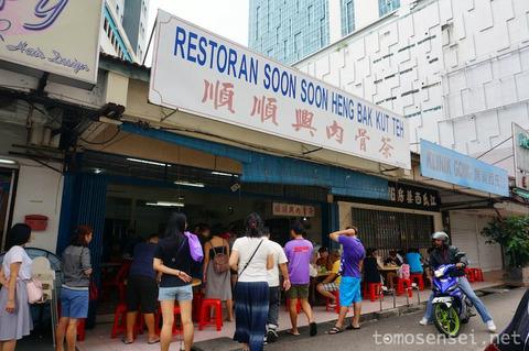 【シンガポール】再びジョホールバルへ!「順順興肉骨茶/Soon Soon Heng Bak Kut Teh」でバクテーランチ☆