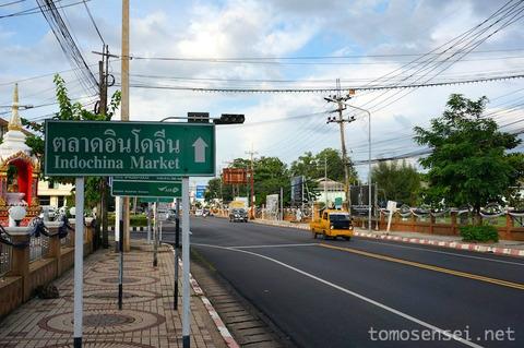【タイ&ラオス旅行】⑧ムクダハン市内観光☆インドシナマーケットを散策
