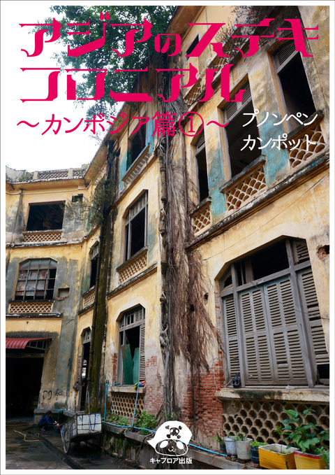 【Kindle出版】第三弾は「アジアのステキコロニアル☆カンボジア編①」
