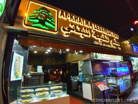 ロシア料理が美味しいナナのレバノン料理店「バンブー・レストラン/Bamboo Restaurant」へ行ってきた!