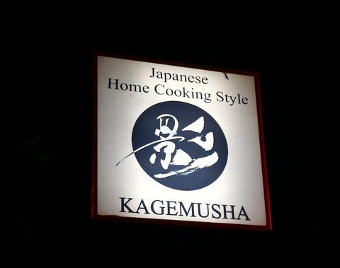 <バリ島旅行その6>日本の家庭料理!影武者@ウブド/Kagemusya Ubud