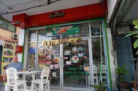 オンヌットの大皿ソムタム屋「バン・スアン・ソムタム・レストラン/Ban Suan Somtum Restaurant」へ行ってきた!
