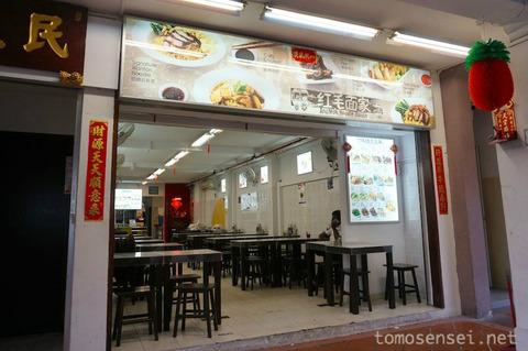 【シンガポール旅行】チキンカレーと中華麺の美味しい組み合わせ「Angmoh Noodle House」