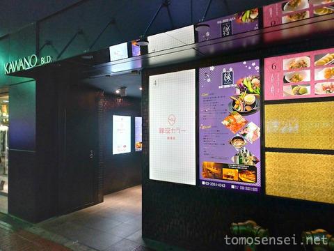 【新宿】京風おばんざいと炭火炙り焼きの和ダイニング「茶茶白雨/ちゃちゃゆうだち」