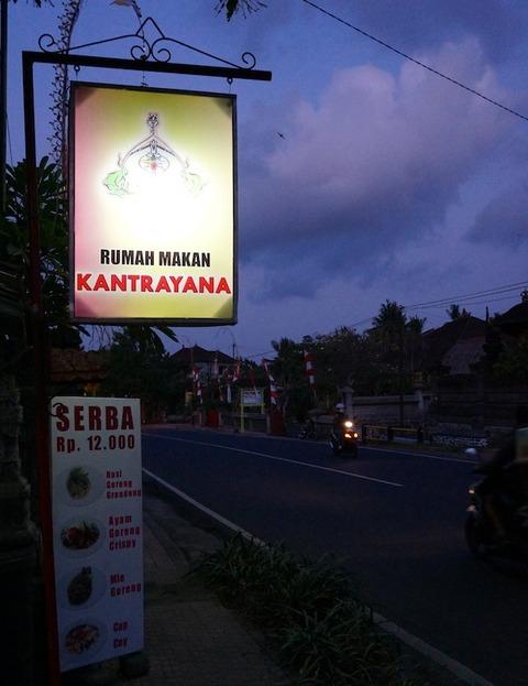 <バリ島旅行その3>人気の食堂カントラヤナ@チュルッ/Rumah Makan Kantrayana Celuk
