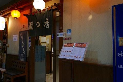 老舗居酒屋のスリウォン2号店! 酒の店2号店地下/Sake No Mise 2nd