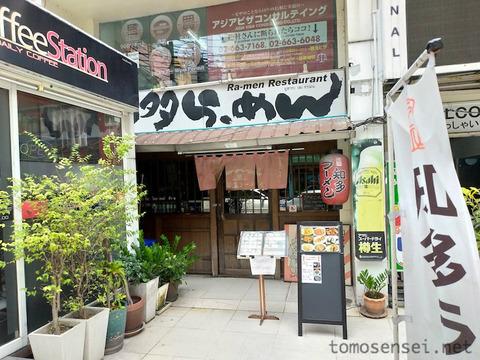 プロンポン駅近でラーメンランチ☆「知多ラーメン ゆたか亭」へ行ってきた!