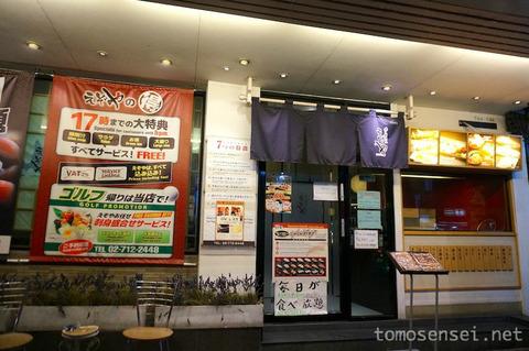 トンロー駅前で60分お寿司食べ放題☆「寿司居酒屋 えぞや/EZOYA」へ行ってきた!