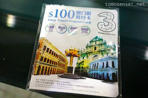 <マカオ旅行2016秋その1>マカオ国際空港で3MacauのSIMカードを買って使ってみた!