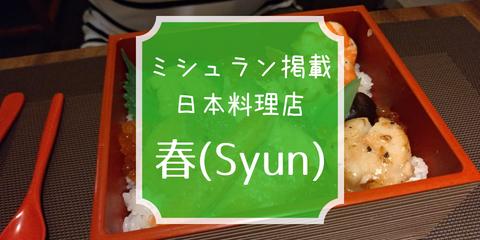 【シンガポール】ミシュラン掲載の日本料理店「春/Syun by Hal Yamashita」でランチ☆