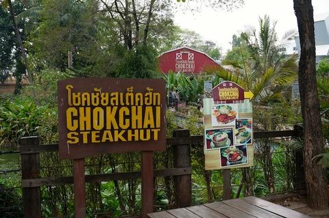 <カオヤイマラソンツアーその5>お肉ガッチリ!チョクチャイ・ステーキハウス/Chok Chai Steak House