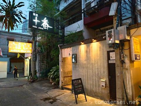 プロンポンで手打ちそばと日本料理☆「蕎麦十番/Soba Juban」へ行ってきた!