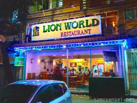 【ミャンマー】ヤンゴンのローカルレストランで晩酌飯「Lion World Restaurant」