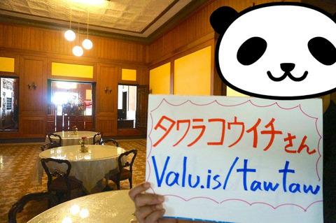 【VALU優待実行】タワラコウイチ@CG魔術師さん