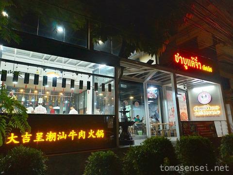 ナラティワートで火鍋食べ放題♡「Dajicheng Chaoshan Beef Hotpot/大吉呈潮汕牛肉火鍋」へ行ってきた!