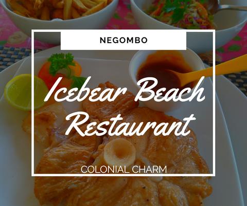 【スリランカ】27_ビーチフロントのコロニアルレストラン「Icebear Beach Restaurant」