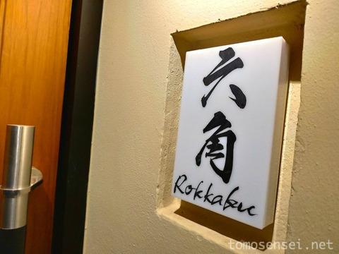 アソーク(スクンビット・ソイ23)の焼鳥ダイニング「六角/Rokkaku」へ行ってきた!