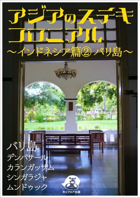 【Kindle出版】第四弾は「アジアのステキコロニアル☆インドネシア編②バリ島」
