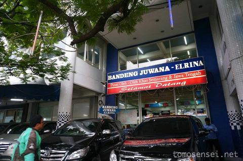 【ジャワ島】23_スマランでお土産を買うなら「Bandeng Juwana Elrina」