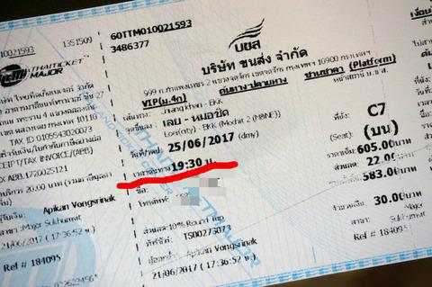 【ピーターコン祭り2017】⑩夜行VIPバスでバンコクへ戻る